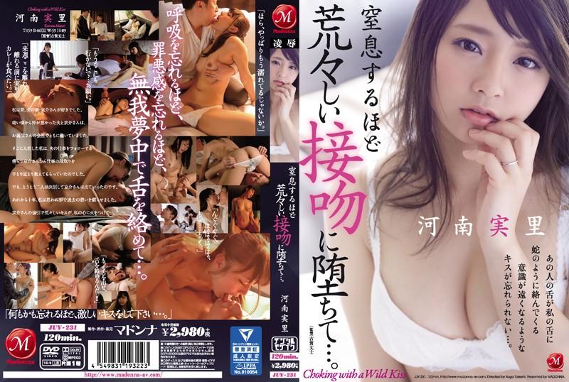 JUY-231 japan hd porn Falling For Hot Kisses So Hard And Sexy You'll Lose Your Breath… Minori Kawana