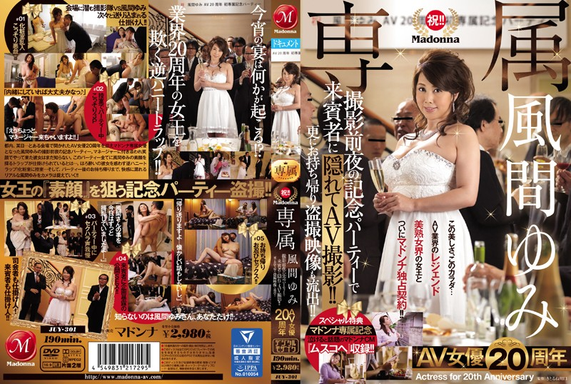 JUY-301 jav best Yumi Kazama Let's Celebrate!! A Madonna Exclusive Yumi Kazama 20 Years As An AV Actress We Arranged For A Secret
