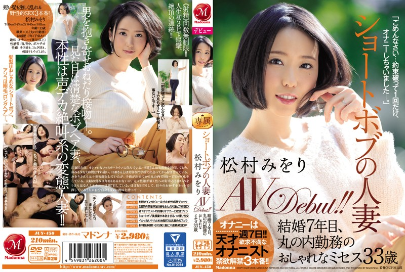 JUY-450 JavFun Miori Matsumura A Married Woman With A Short Bob Hairstyle Miori Matsumura Her AV Debut!! This Fashionable Missus,
