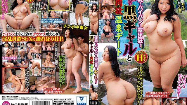 KATU-014 top jav Colossal Tits! Shaved Pussy! Crazed Exhibitionist Action! A Lustful Hot Springs Date With Voluptuous