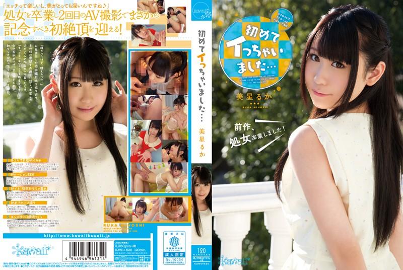 KAWD-636 JavGuru I Orgasmed For The First Time… Ruka Mihoshi