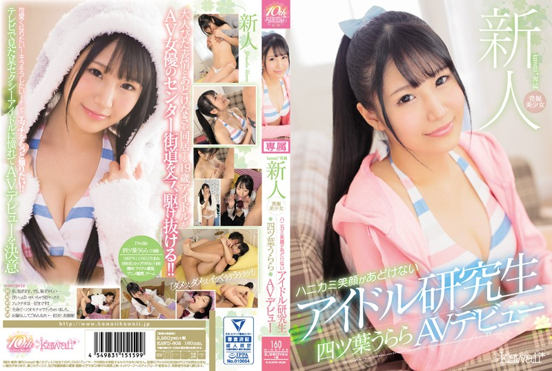 KAWD-802 Javout Urara Yotsuba A Fresh Face Kawaii Exclusive Beautiful Girl Discovery This Shy Girl With A Cute Smile Is An Idol