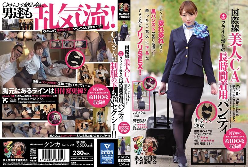 KUNK-064 streaming jav International Stewardess's Ripe Panties After A Long Haul Flight – Yuna & Ibuki – Amateur Panty