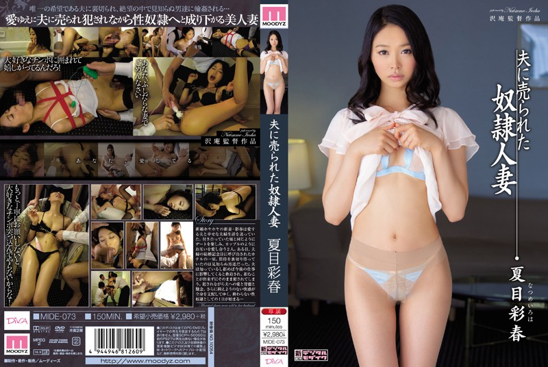 MIDE-073 asian porn video Slave Wife Sold By Her Husband Iroha Natsume