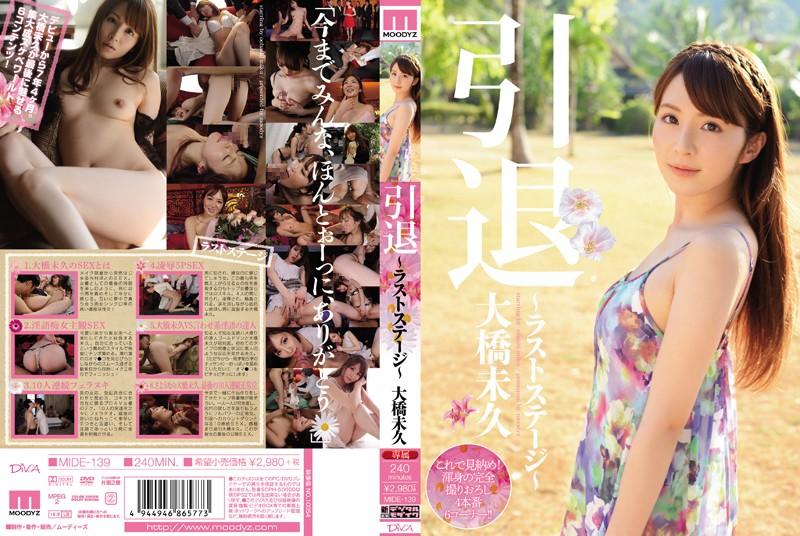 MIDE-139 free movies porn Retirement -Last Stage- Miku Ohashi