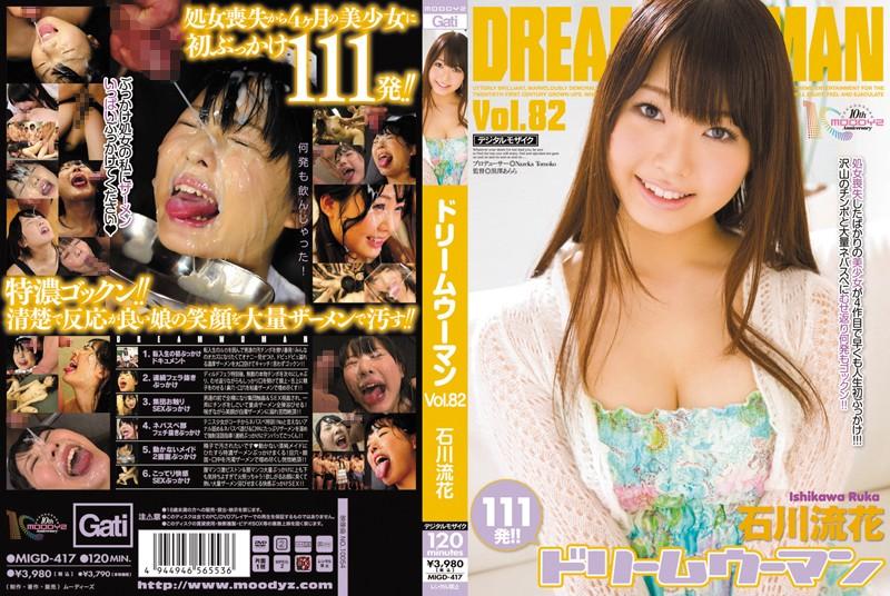 MIGD-417 jjgirls Dream Woman Vol. 82 – Ruka Ishikawa
