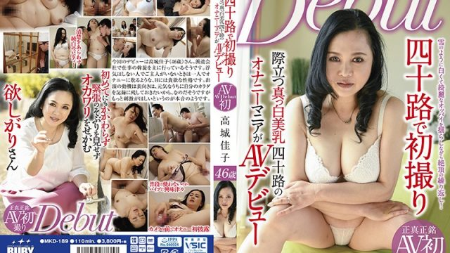 MKD-189 free porn streaming Keiko Takagi First Time Shots In Her Forties An Amazing Fair-Skinned Lady With Beautiful Tits A Forty-Something