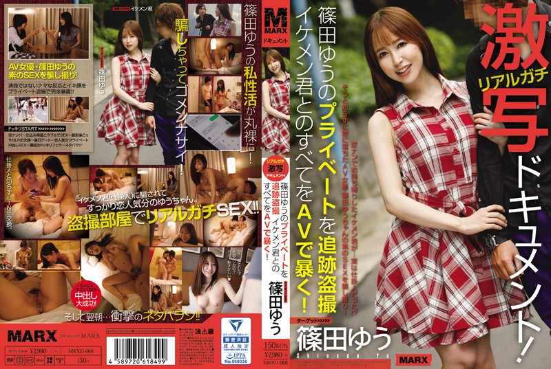 MRXD-068 jav online Yu Shinoda Real And Serious An Obscene Documentary! Peeping On The Private Life Of Yu Shinoda We Exposed