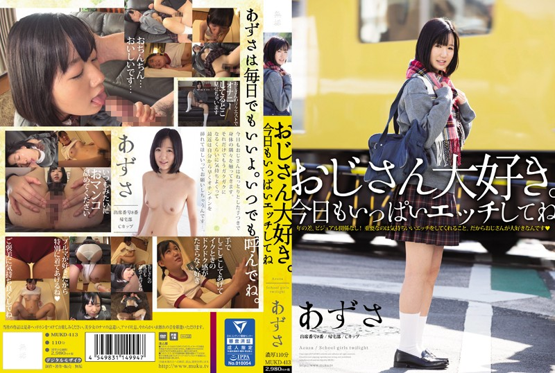 MUKD-413 jav hd free Hey Dirty Old Man, I Love You. Let's Have Lots Of Sex, Like We Always Do