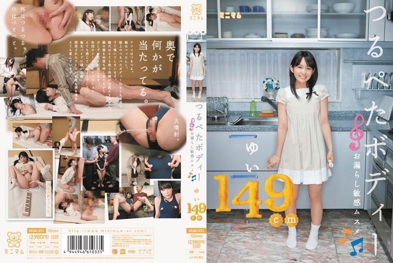 MUM-031 japanese tube porn Yui 149cm