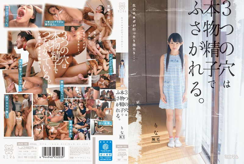 MUM-155 jap porn Raw Dick Goes In And Out… All Three Of Rina's Holes Are Filled With Real Cum! She's Hairless, Too!