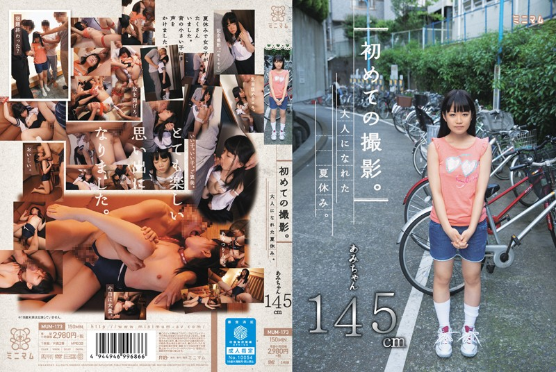 MUM-173  First Shooting – The Summer When I Became An Adult – Ami (145cm)