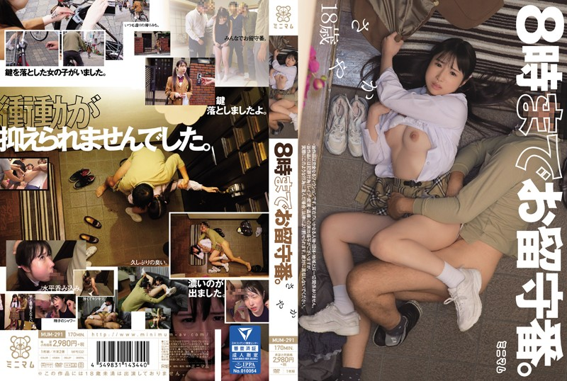 MUM-291 hd porn stream House Sitting Until 8 Sayaka