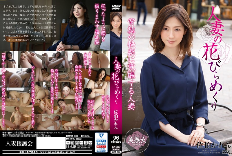 MYBA-008 asianporn Peeling Back The Pussy Lips Of A Married Woman Karen Saiki