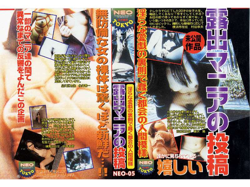 NEO-005 asian sex videos Exhibitionist Maniac Posting Maniac Posting