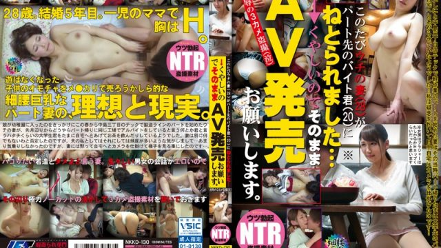 NKKD-130 japanese porn movie My Wife (28) Was Fucked By Coworker (20) At Her Part Time Job… I'm Angry At Her So I'm Selling The