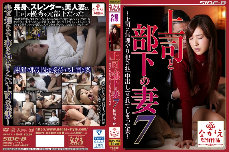 "NSPS-468 jav The Boss And The Wife Of His Subordinate 7 -The Wife Who Was Raped And ""Creampied"" By Her Boss-"