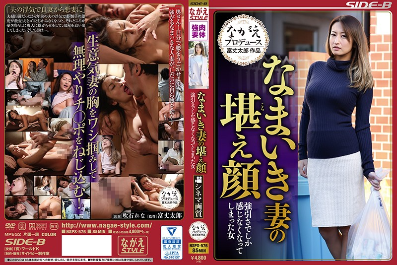 NSPS-576 jav watch Rena Fukiishi This Bitchy Wife Is Bravely Enduring Her Fate A Woman Who Can't Enjoy Sex Anymore Unless It's Forced