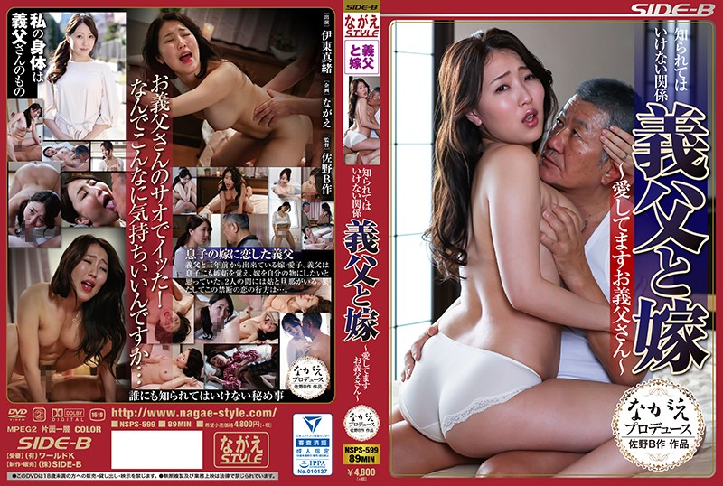 NSPS-599 jav movie A Relationship That Must Remain Secret A Father In Law and Daughter In Law I Love You Daddy Mao Ito