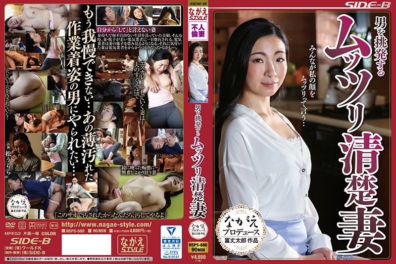 NSPS-680 free movies porn A Silently Horny Neat And Clean Housewife Who Lures Men To Temptation Urara Matsu