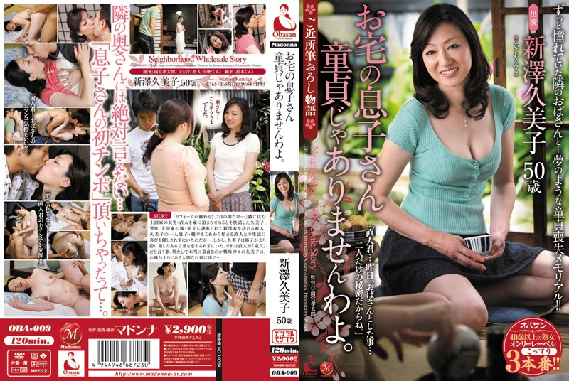 OBA-009 jav model Your Son is Not a Cherry Boy. Kumiko Nizawa