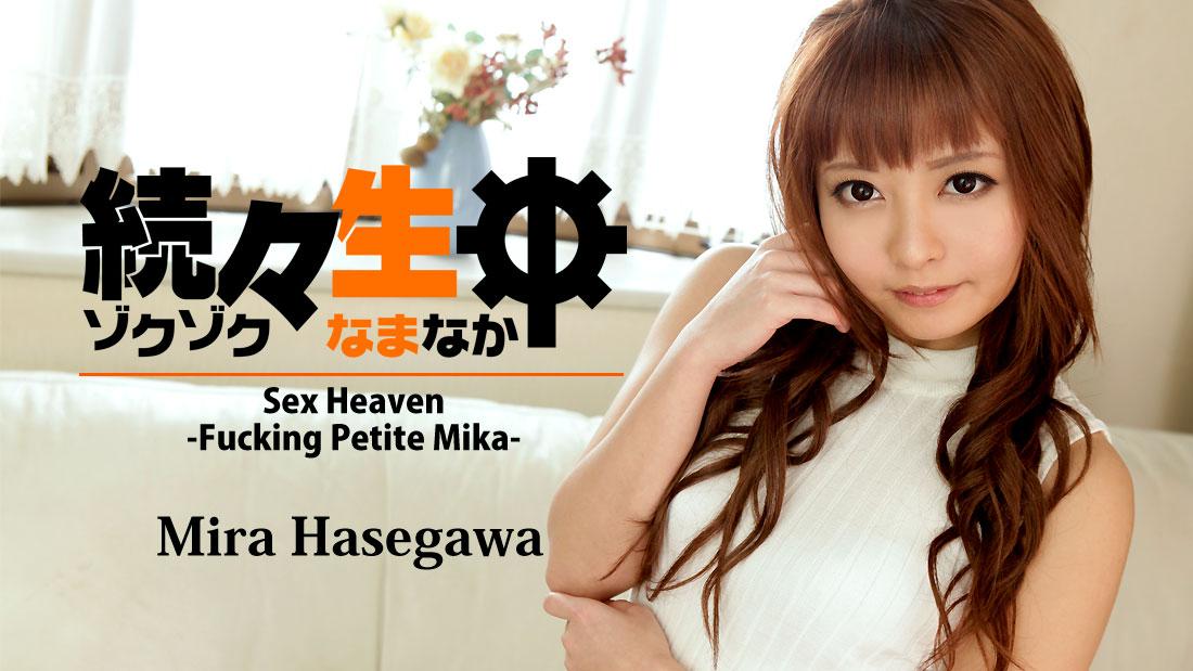 HEYZO-1455  Sex Heaven -Fucking Petite Mika- – Mira Hasegawa
