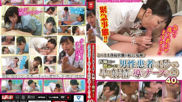 POST-389 jav idol If His Erection Continues Any Longer, It's Going To Get Dangerous! Hot Nurse Babes Are Ordered By