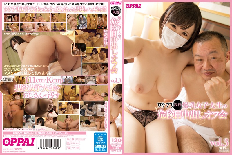 PPPD-372 hot jav Special Busty College Girl's Dangerous Day Creampie Meeting vol. 3