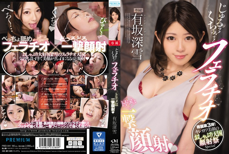 PRED-041 jav download Drool! Slurp! At The End Of A Blowjob, It's Cum Face Time Miyuki Arisaka