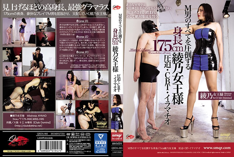 QRDA-085 hd asian porn 175 cm Tall Queen Ayano Dominates Masochist, Domination, CBT, Deep Throat