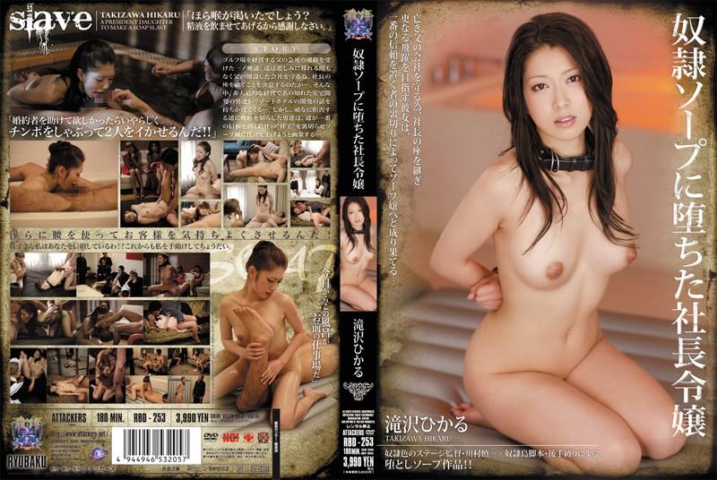 RBD-253 hd jav Fallen Female CEO Works At Slave Soapland Hikaru Takizawa