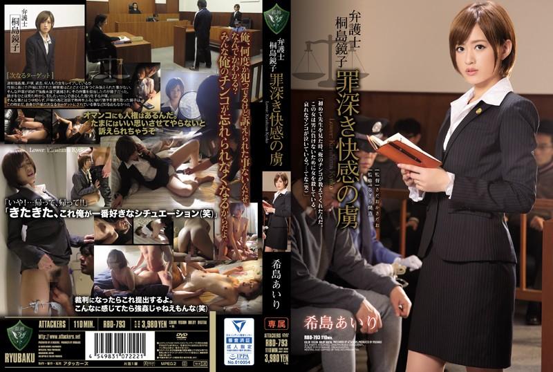 RBD-793 porn asian Kyoko Kirishima The Lawyer A Slave To Guilty Pleasures Airi Kijima