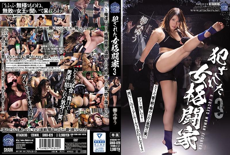 SHKD-829 xnxx The Raped Female Martial Arts Master 3 Miyu Yanagi