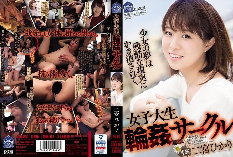 SHKD-858 jav online College Girl Gang Bang Group Hikari Ninomiya