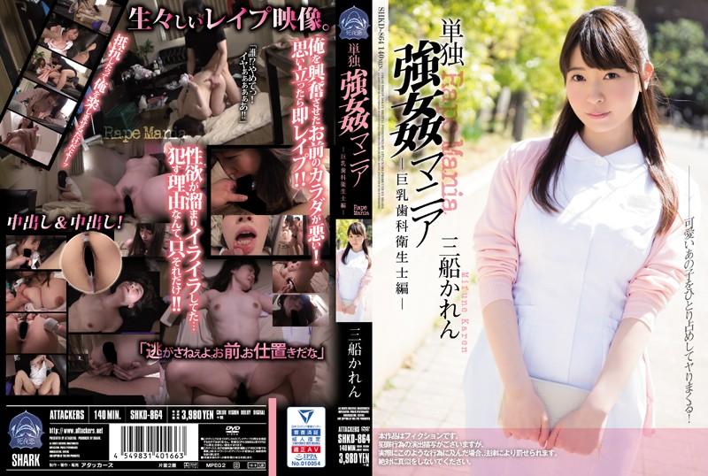 SHKD-864 Javfinder Solo Forced Fuck Mania, Big Tits Dental Hygienist Edition, Karen Mifune