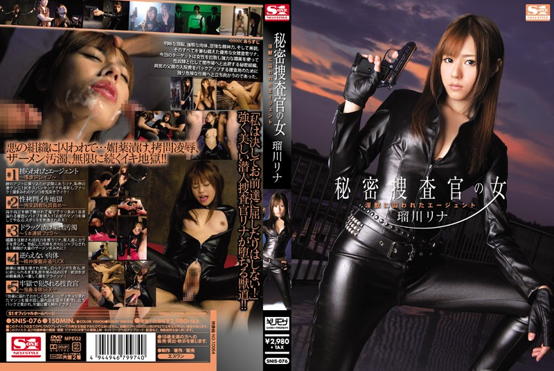 SNIS-076 jav.guru Secret Woman Investigator: Cover Blown Rina Rukawa
