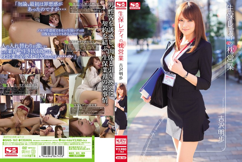 SNIS-162 javxxx An Insurance Seller Does Her Business On The Pillow Akiho Yoshizawa