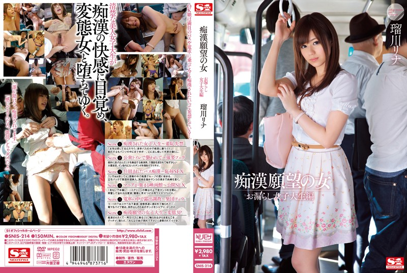 SNIS-214 asian xxx Babes Who Wanna Get Molested – Pissing College Girl Edition Rina Rukawa