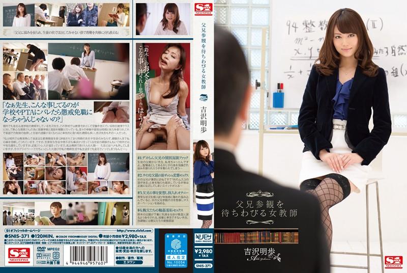 SNIS-371 japanese jav Female Teacher Waiting for the Parents Inspection Akiho Yoshizawa