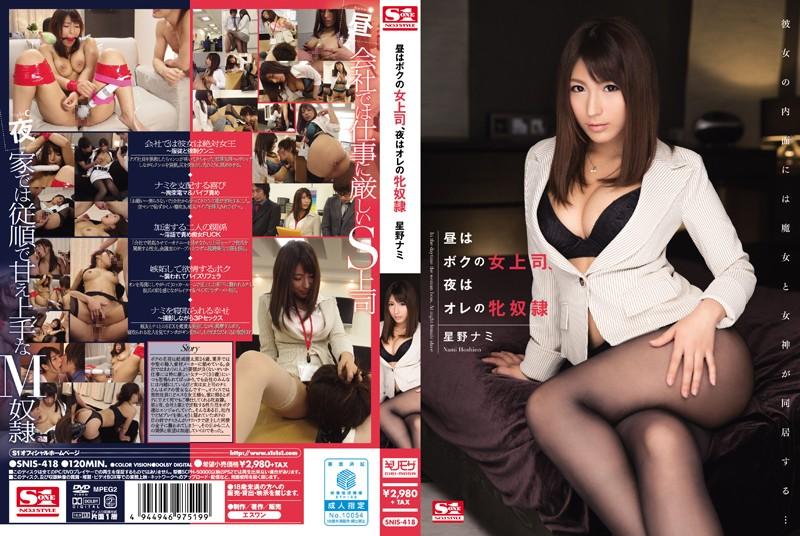 SNIS-418 jav.guru By Day She's My Boss, By Night She's My Slave Nami Hoshino