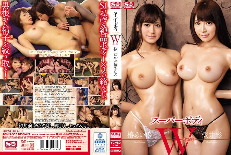 SNIS-567 full hd porn movies Super Body Double Cast Aya Sakurai, Aino Tsubaki