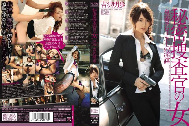 SOE-438 porn movies free Secret Woman Investigator – Rough Sex With Horny Terrorists Akiho Yoshizawa