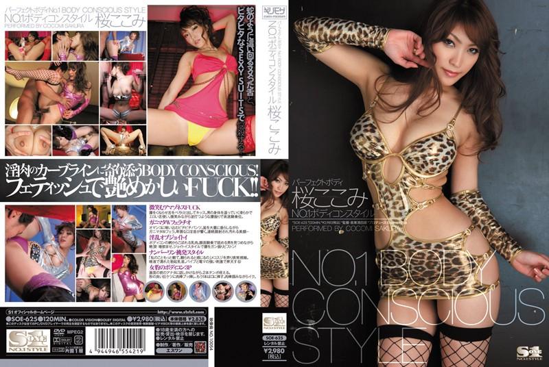 SOE-625 asian porn Perfect Body NO. 1 NO.1 BODY CONSCIOUS STYLE ( Kokomi Sakura )