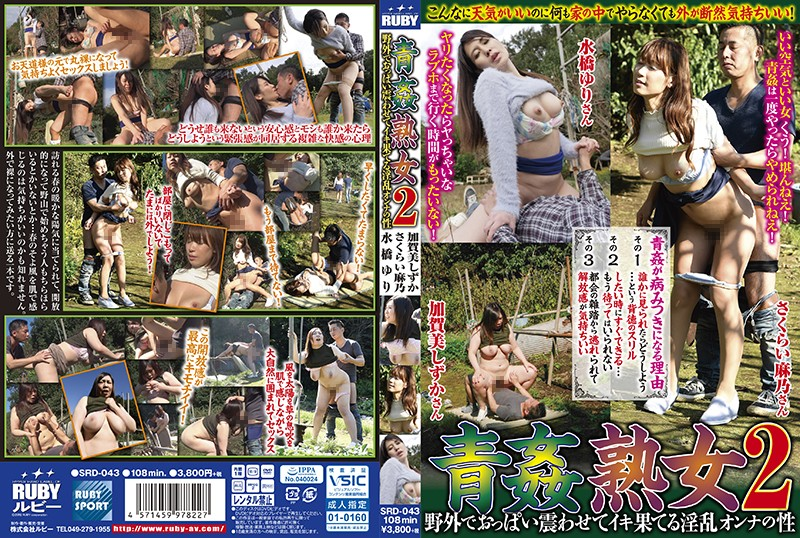 SRD-043 jav hd free Yuri Mizuhashi Mano Sakurai A Mature Woman Fucking In The Open Air 2 A Horny Lady Shaking Her Titties In The Great Outdoors And