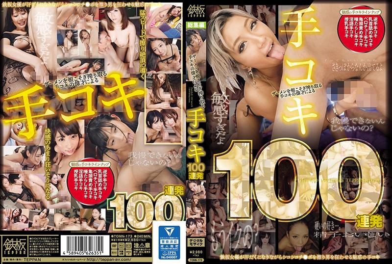 TOMN-173 japanese jav A Semen-Squeezing Handjob By A Handjob Genius 100 Consecutive Cum Shots