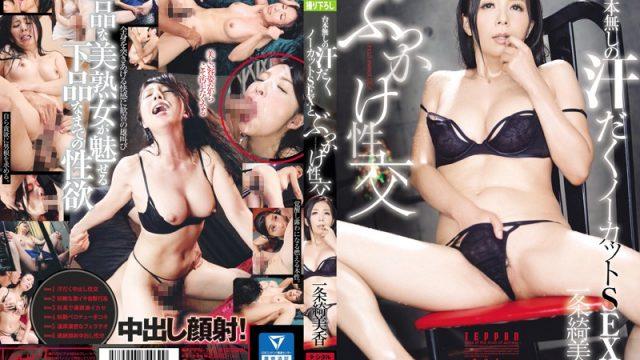 TPPN-140 jav guru Sweaty Unscripted And Uncut Bukkake Sex Kimika Ichijo