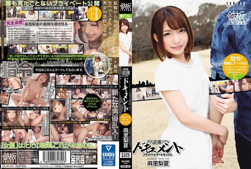 TPPN-155 jav online All Peeping Real Document Private Date Sex Rika Mari