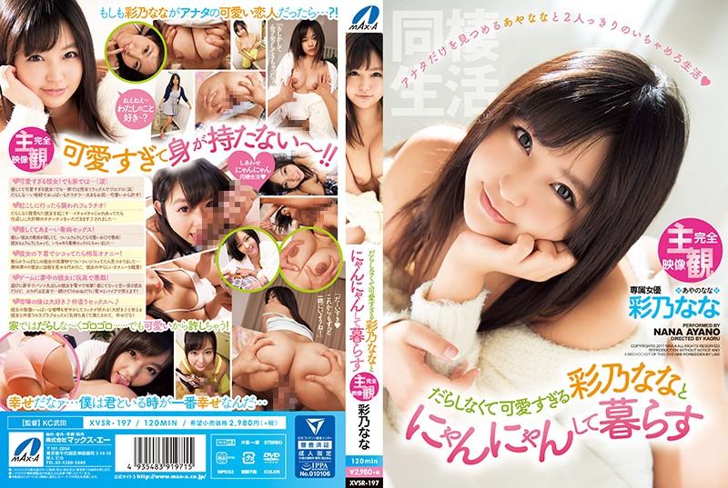 XVSR-197 jav.me Total POV A Hazy Lazy Life With The Lazy And Cute Nana Ayano