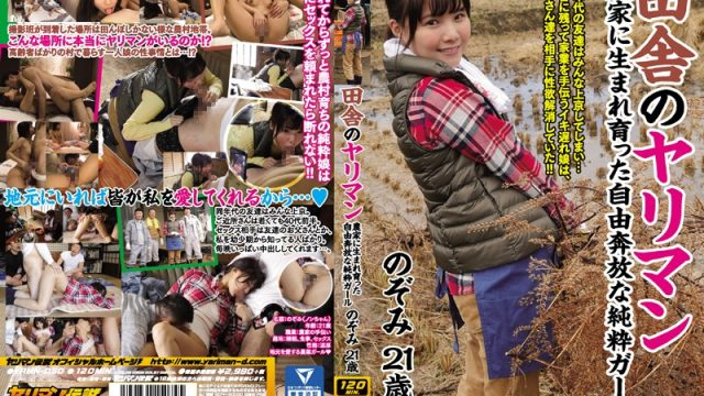 YRMN-050 japanese xxx Country Sluts A Pure And Innocent Girl, Born And Raised In The Country, And Carefree And Wild As The