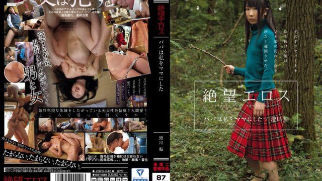 ZBES-040 JavWhores Hopelessly Erotic – Papa Did My Mama Aya Sumikawa